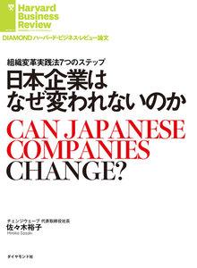 日本企業はなぜ変われないのか