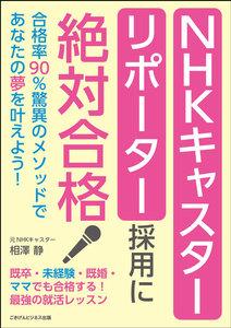 NHKキャスター・リポーター採用に絶対合格 合格率90%驚異のメソッドであなたの夢を叶えよう! 電子書籍版