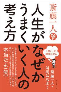 斎藤一人 人生がなぜかうまくいく人の考え方