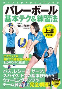 バレーボール 基本テク&練習法 電子書籍版