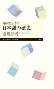 中高生からの日本語の歴史 電子書籍版