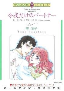 ハーレクインコミックス セット 2019年 vol.427