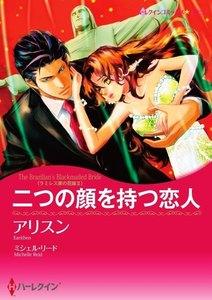 ハーレクインコミックス セット 2019年 vol.429