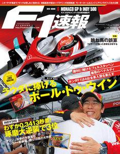 F1速報 2019 Rd06 モナコGP/インディ500特別編集号