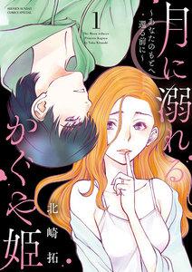月に溺れるかぐや姫~あなたのもとへ還る前に~ (1~5巻セット) 電子書籍版
