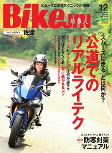 BIKEJIN/培倶人 2019年12月号(11月1日発売)