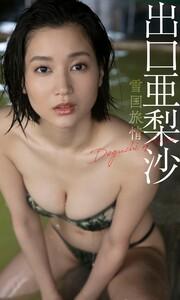 【デジタル限定】出口亜梨沙写真集「雪国旅情」