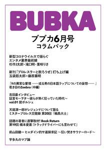 BUBKA(ブブカ) コラムパック