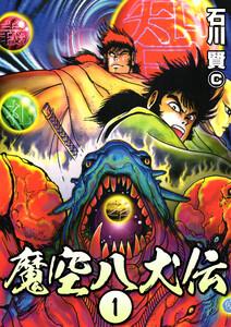 魔空八犬伝 (1) 電子書籍版
