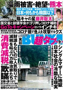 実話BUNKA超タブー 2020年9月号【電子普及版】 電子書籍版