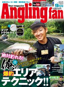 Angling Fan 2020年9月号 電子書籍版