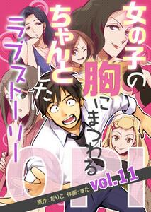 OPI 女の子の胸にまつわる、ちゃんとしたラブストーリー vol.11 電子書籍版
