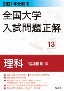 2021年受験用 全国大学入試問題正解 理科(追加掲載編) 電子書籍版