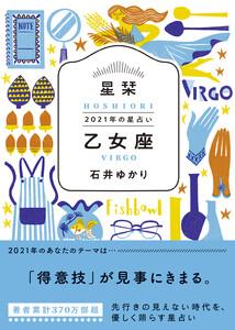 星栞 2021年の星占い 乙女座 電子書籍版