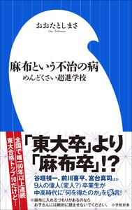 麻布という不治の病 ~めんどくさい超進学校~(小学館新書) 電子書籍版