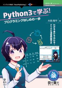 Python3で学ぶ!プログラミングはじめの一歩
