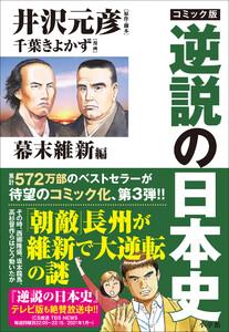 コミック版 逆説の日本史