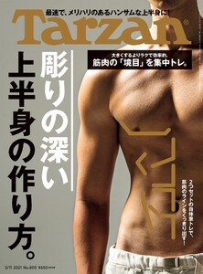 Tarzan (ターザン) 2021年 3月11日号 No.805 [彫りの深い上半身の作り方。]