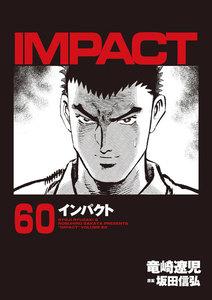 IMPACT インパクト 60巻
