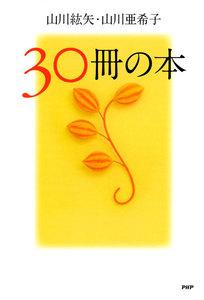 30冊の本 電子書籍版