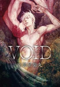 VOID (1) -漫画