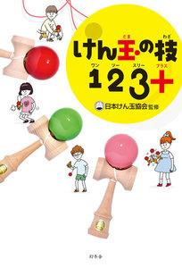 けん玉の技123+(プラス)