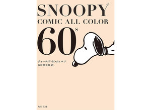 SNOOPY COMIC  ALL COLOR 60's