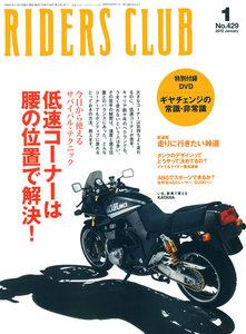 RIDERS CLUB 2010年1月号 No.429
