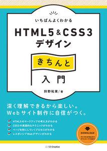 いちばんよくわかるHTML5&CSS3デザインきちんと入門 電子書籍版