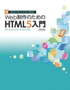 Web制作のためのHTML5入門 電子書籍版