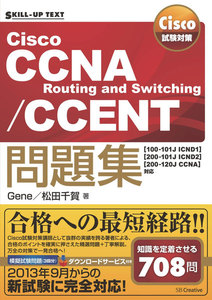 Cisco試験対策 Cisco CCNA Routing and Switching/CCENT問題集 [100-101J ICND1][200-101J ICND2][200-120J CCNA]対応