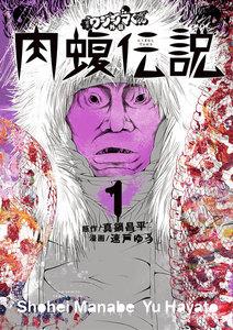 闇金ウシジマくん外伝 肉蝮伝説 1巻