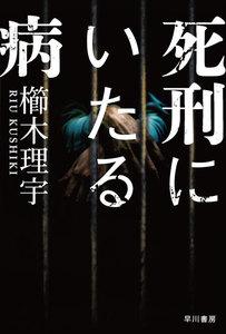 櫛木理宇の最高傑作小説『死刑にいたる病』あらすじとネタバレ