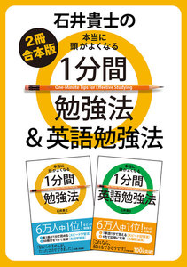 【2冊合本版】石井貴士の本当に頭がよくなる 1分間勉強法&英語勉強法