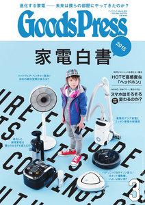 月刊GoodsPress(グッズプレス) 2015年3月号