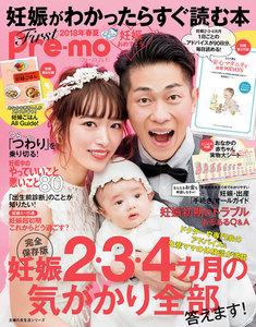 妊娠がわかったらすぐ読む本 First Pre-mo 2018年春夏