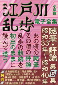 江戸川乱歩 電子全集20 随筆・評論集第5集