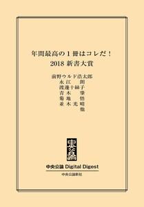 中公DD 年間最高の1冊はコレだ! 2018 新書大賞