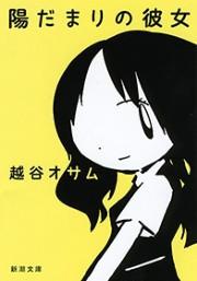 『陽だまりの彼女』の原作を読む。
