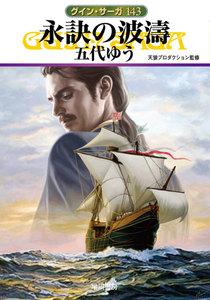 永訣の波濤 グイン・サーガ143 電子書籍版
