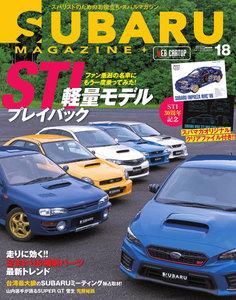 SUBARU MAGAZINE(スバルマガジン) Vol.18