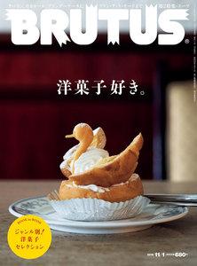 BRUTUS (ブルータス) 2018年 11月1日号 No.880 [洋菓子好き。]