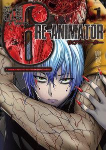 超人類6 Re-Animator 1巻