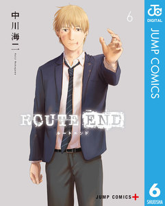 ROUTE END 6巻