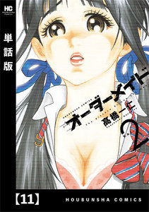 オーダーメイド【単話版】 11巻