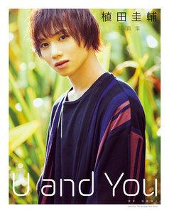 植田圭輔 写真集 U and You(電子版特典付)