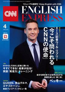 [音声DL付き]CNN ENGLISH EXPRESS 2019年4月号