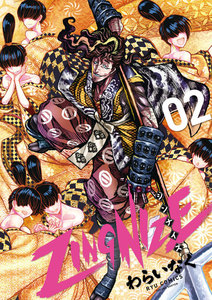 ZINGNIZE (2)【特典ペーパー付き】