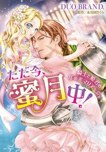 ただ今、蜜月中! 騎士と姫君の年の差マリアージュ 【ebookjapan限定特典ペーパー付き】