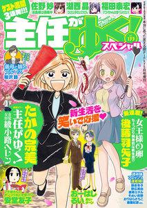 主任がゆく!スペシャル Vol.133